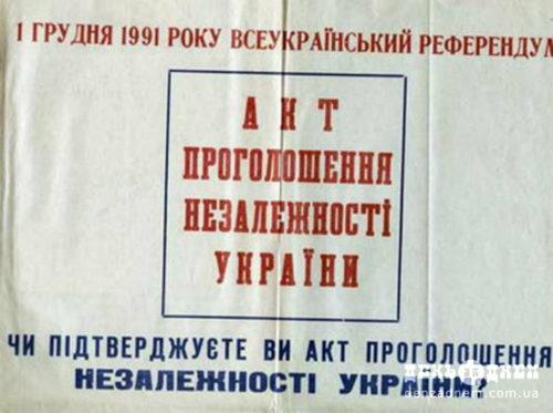 Оголошення, яке закликало українців взяти участь у референдумі 1 грудня 1991 року