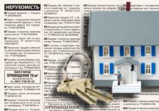 Нерухомість №14 (07.04.2021)