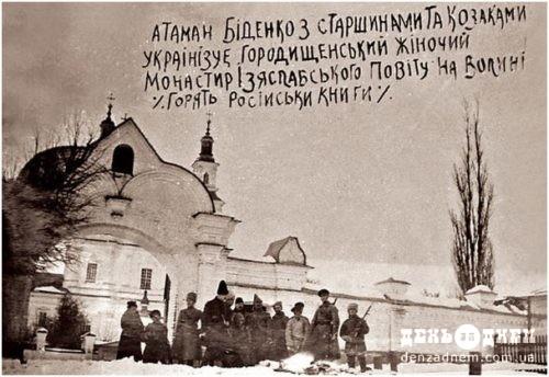 Як отаман Йосип Біденко проводив українізацію на Шепетівщині
