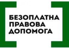 У Шепетівці стартував Всеукраїнський тиждень права