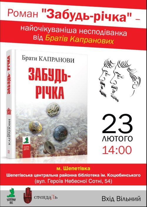 Брати Капранови презентують новий роман у Шепетівці