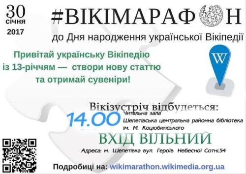 #ВІКІМАРАФОН до Дня народження української Вікіпедії