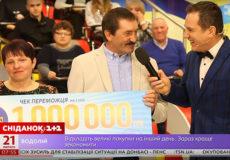 Подружжя з Грицева виграло мільйон