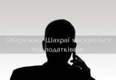 Шахраї під виглядом «податківців» розводять приватних підприємців
