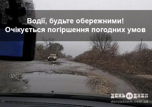 На Хмельниччині попереджають про погіршення погодних умов