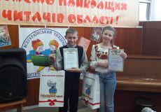 Юна грицівчанка — найкращий читач Хмельниччини 2017 року