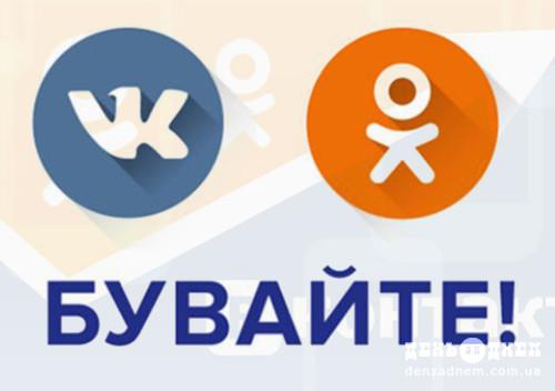 Україна забороняє Однокласники та Вконтакті