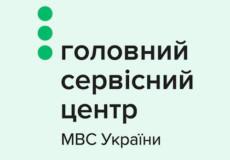 Шепетівський сервісний центр МВС змінює графік роботи