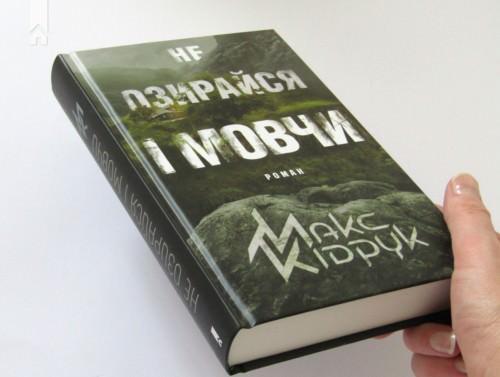 Письменник-мандрівник Макс Кідрук зустрінеться з шепетівчанами