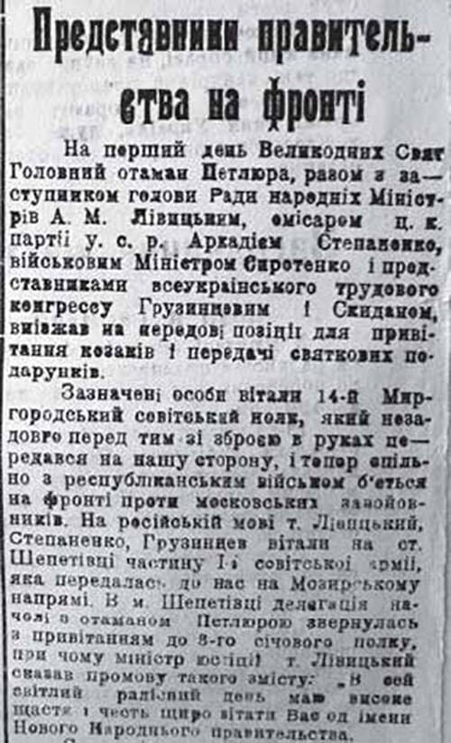 Шепетівка «зустріла» героїв Української революції 1917–1921 років