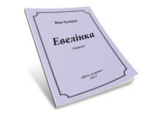 Евелінка