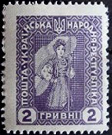 Шепетівський музей знайомить з «Віденською серією» поштових марок УНР