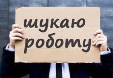 Рівень зареєстрованого безробіття на Хмельниччині — 1,2%