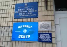У Шепетівці районна бібліотека поки не залишає приміщення