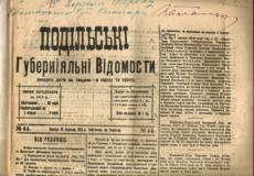 А ви знаєте, що читали на Шепетівщині під час революційних подій 1917–1921 роках?