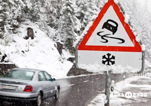 До уваги шепетівських водіїв! Очікується мокрий сніг та ожеледь