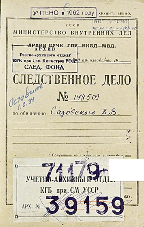 Міністр першого українського уряду Садовський був родом з Шепетівщини