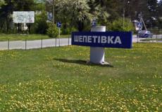 Ділянку дороги між Шепетівкою та Славутою планують відремонтувати наступного року
