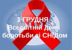 Соціальна служба нагадала молодим шепетівчанам, що потрібно знати про СНІД