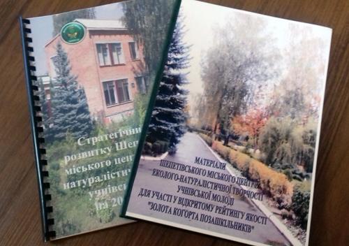 Шепетівський еколого-натуралістичний центр став флагманом позашкільної освіти
