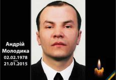 П'ять років тому в бою загинув захисник з Шепетівщини Андрій Молодика