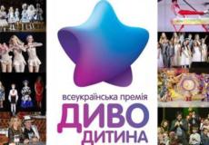 Юні шепетівчани можуть долучитися до премії «Диво-дитина»