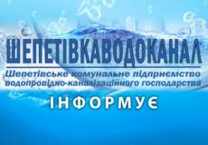Шепетівський водоканал проводить ремонтні роботи