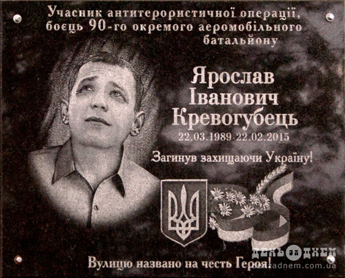 Олександр Клименко приїде в Шепетівку вшанувати кіборга