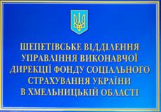 Шепетівський соцстрах гідно виконує статутні завдання