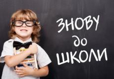 Шепетівські школярі повертаються у школу