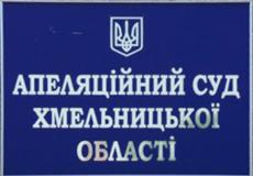 На Шепетівщині засуджений за вбивство сина таки відбуватиме покарання