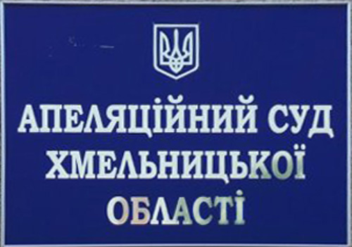Учасник АТО захистив своє право у шепетівському суді