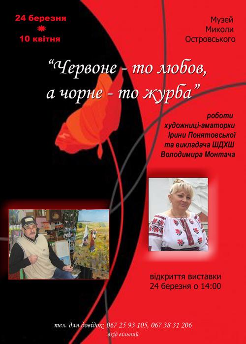 Відкриття виставки картин Ірини Понятовської таВолодимира Монтача