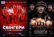 У шепетівському Будинку культури покажуть українські фільми