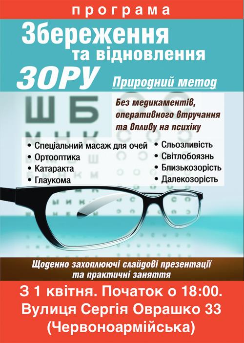 Благодійна профілактична програма збереження та відновлення зору