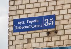 Чотири вулиці та один провулок Шепетівки отримали нові назви