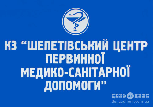 Шепетівщина займає 3-тє місце в області з підписання декларацій із лікарями
