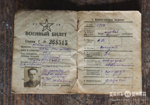 У село Шепетівського району спочатку надійшла похоронка, а потім повернувся «загиблий»