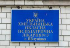У психлікарні працюють селяни зі Славутського та Шепетівського районів