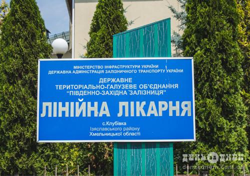 На Ізяславщині й нині оздоровлюють ветеранів Укрзалізниці