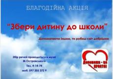 Вперше в Шепетівці пройде акція «Збери дитину до школи»