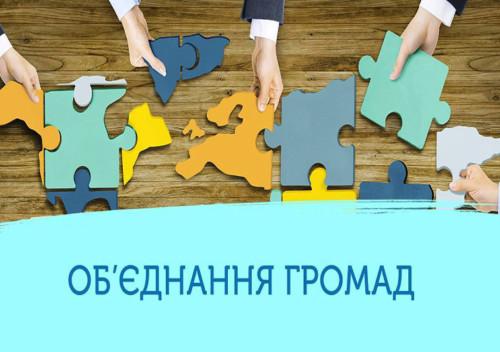 ЦВК призначила вибори на 23 грудня у трьох громадах Хмельниччини