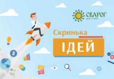 Стартує Конкурс на створення кращої технологічної розробки «Скринька ідей»