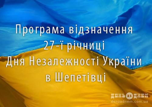 Програма відзначення 27-ї річниці Дня Незалежності України в Шепетівці