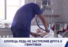 На Шепетівщині хлопець підстрелив друга