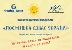 Конкурс дитячої творчості «Посмішка єднає Україну»