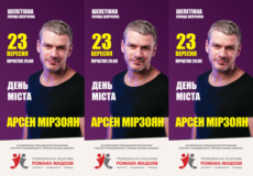Програма святкування Дня міста Шепетівки