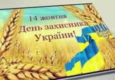 Заходи до Дня захисника України в Шепетівці