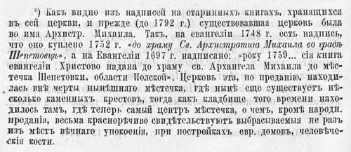 У Шепетівці тричі зводили храм на честь Архістратига Михайла