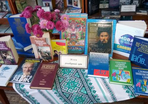 Шепетівські школярі відсвяткували День української писемності та мови